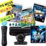 【PS3週邊】☆ PS MOVE 初心者同捆組 右手動態控制器+Eye 攝影機+3款遊戲 ☆【福利品特賣會】台中星光電玩