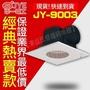 JY-9003 浴室通風扇 側排 中一電工  排風扇 排風機 抽風扇【東益氏】110v 抽風機