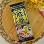 山本製粉濃厚黑麻油豚骨拉麵 240g【4979397600017】(日本泡麵)