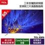 TCL首賣 65P6 4KUHD 智能液晶顯示器(65P6US)