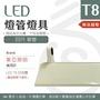 【聖興拍賣】LED 東亞燈座 < 4尺單管 > T8 LED專用 日光燈座 燈具