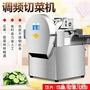 切菜機商用多功能電動切辣椒切酸菜切蔥切韭菜全自動切段切絲機 220v