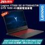 Lenovo Legion Y7000 SE 81T0004STW黑(i7-9750HF/8G/GTX1650 4G/1TB+256G/W10/FHD/15.6)