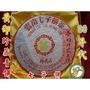 松竹茶行 普洱茶 80年代黃印七子珍藏青餅/陳韻梅樟香/黃印青餅/筒價優惠