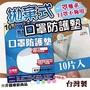 (預購 )  台灣製 專利品 非醫療級 罩中罩 拋棄式口罩防護墊 (10片入/組)顏色隨機(2月底到貨(購買視同同意詳情說明)