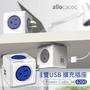 【擺渡蝦皮】荷蘭 allocacoc PowerCube 雙USB擴充插座 藍色 (型號 - 4200) 延長線 安全