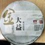 2011 大益 金大益 357克 普洱茶 生茶 一餅 (整件輸出歡迎電洽)