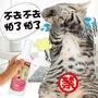 驅貓神器 防止貓亂尿噴霧禁區防貓抓咬驅趕野貓爬車噴劑 驅貓劑#ji mi