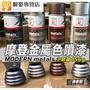 DM 摩登金屬色噴漆 金屬黑 香檳銀 金屬紅銅 金屬灰褐 電鍍噴漆 玻璃可噴 快乾 附著力強 油老爺快速出貨熱賣