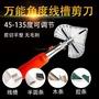 (熱賣)工具壓條皮條11剪刀直角邊角度角斜角多功能萬能線槽角度剪工專