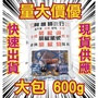 G0【魚大俠】AR023阿順師胡椒蝦粉胡椒粉業務包(600g/包)大包裝 #超取上限7包