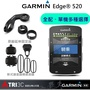 GARMIN Edge 520 公司貨 開發票 530 330 310 820 1030 國旅可