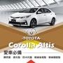 ❤牛姐汽車購物❤【愛車必備ALTIS】TOYOTA Corolla豐田|晴雨窗|避光墊|托盤|蜂巢腳踏墊|後箱廂墊
