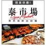 【趣旅行】(台北可自取) 信義誠品 晶華集團 泰市場平日雙人午餐券(晚餐+200、假日+400可使用)