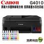 Canon PIXMA G4010原廠大供墨無線傳真複合機 搭原廠墨水四色四組 登錄送禮券500元