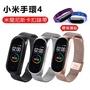 【ANTIAN】小米手環4 米蘭尼斯 替換腕帶 金屬錶帶 卡扣款(高端商務金屬手腕帶)