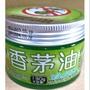 小丸家族 香茅油 130g