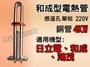 【東益氏】感溫型電熱管《4kw 單相 正方型 長方型》適用電光牌 和成 鴻茂 永康日立電 加熱棒 感溫棒 電熱棒