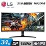 【LG 樂金】34型 21:9 UltraWide 專業電競顯示螢幕 34GL750-B