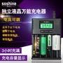 Soshine H4 鋰電/磷酸鐵/鎳氫 26650/18650/3號AA/4號AAA 液晶顯示 4槽多功能可調充電電流
