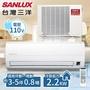 【台灣三洋】3-5坪定頻單冷分離式冷氣(110V電壓) 一對一 /SAE-221FEA+SAC-221FE(含基本安裝)
