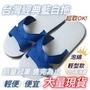 台灣製造👍經典藍白拖 工廠直售庫存 大量現貨