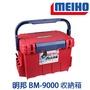 漁拓釣具 明邦 BM-9000 紅 ( 收納盒) 多功能