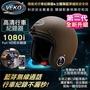 VEKO第二代隱裝式1080I行車紀錄器+內建雙聲道藍芽通訊安全帽-雅光深咖啡