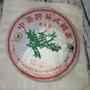 私藏。茶:2007年中茶牌易武圓茶典藏品綠大樹普洱生茶