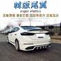 現代改裝 原廠 Hyundai Super Elantra sport 韓版尾翼 鴨尾 免打孔尾翼