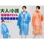 ORG《SD0451》兒童款賣場 加厚款PEVA~不止能穿一次 大人/小孩/兒童 輕便 雨衣 斗篷雨衣 旅行/旅遊/出國/登山/便利