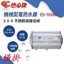 *蝦皮最便宜* 怡心牌 電熱水器 ES-1026H ES1026H