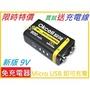 發Q屋 ✯ [現貨 ]歐荷OKCELL 9V充電電池 ~鋰聚合 USB 快充 LED電量指示 9v 充電 電池 6F22