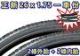 《意生》【正新 26 x 1.75 內外胎一車份:2條外胎 + 2條內胎 美嘴 / 法嘴】26*1.75 自行車輪胎 單車輪胎 通勤車胎