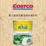 好市多 Costco 豐力富紐西蘭頂級純濃奶粉 2.6公斤
