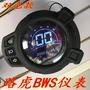 機車電動車改裝液晶儀表BWS酷路獅改裝BWS城市鐵男液晶儀表