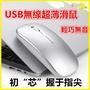 [台灣現貨] USB充電滑  高階 超薄 靜音 充電滑鼠 免驅動 電腦筆電 滑鼠 三段變速 電競滑鼠 鼠標 無線滑鼠