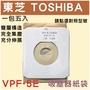 [現貨]東芝吸塵器集塵袋 吸塵器紙袋 VPF-5E VC-SP550GN VC-D400VC-DP500VC-MP500