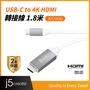 KaiJet j5create Type-C 轉4K HDMI轉接線 1.8米–JCC153G