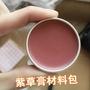 紫草膏 12瓶成品  簡易材料包 DIY材料包 紫雲膏 材料組 萬用膏