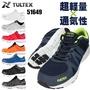 【日本🇯🇵直送】TULTEX AZ-51649🌸塑鋼安全鞋 工作鞋