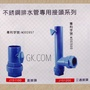 GK.COM 現貨+預購 流理台用水槽不鏽鋼排水管專用接頭(2款)專利結構公司出品