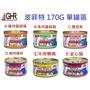狗班長~(小七48,其他在內容)Purrfact波菲特-無穀/低磷/無膠 貓罐 貓用主食罐 170g