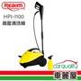 【Reaim 萊姆】高壓清洗機 HPI-1100(車麗屋)
