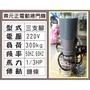 遙控器達人東元正電動捲門機 220V 三支腳 300kg 1/3HP 傳動鏈條50HZ.60H 鐵捲門 馬達 電磁開關