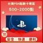 §樂§台灣PSN卡 2000點/1000點/500點
