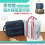 『旅遊日誌』多功能旅行收納包 行李箱插桿包 拉桿收納袋 肩背包 多功能旅行袋 大容量手提袋盥洗包 多款可挑