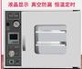 電熱恒溫真空幹燥箱實驗室真空烘箱工業真空烤箱烘幹箱