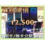 華為 Mate20 P20 Mate20Pro 128G#台灣公司貨#原廠保內#無卡分期#刷卡分期#實體店面面交