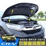 HONDA 本田 新CRV CRV5 5代 引擎蓋液壓頂桿 (雙桿式 SUS配件)